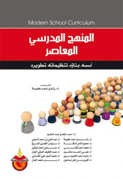 تحميل كتاب المنهج المدرسي المعاصر