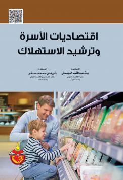 كتاب اقتصاديات الأسرة وترشيد الاستهلاك pdf